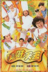 M v thin vng - A Recipe For The Heart - TVB - 1997 - Bn p - FFVN